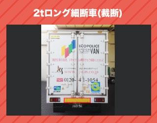 2tロング細断車(裁断)