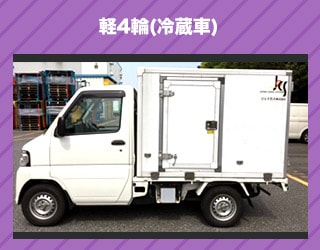 軽4輪(冷蔵車)