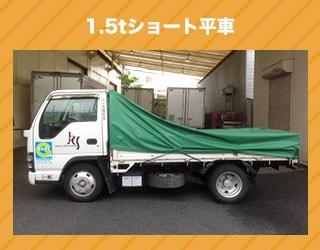 1.5tショート平車