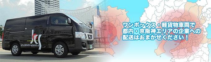 ワンボックス・軽貨物車両で都内・京阪神エリアの企業への配送はおまかせください!
