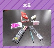 文具|配送商品一例