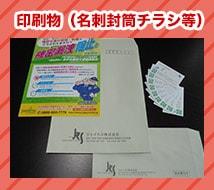 印刷物(名刺封筒チラシ等)|配送商品一例