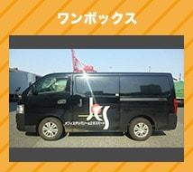 車両紹介写真01