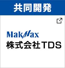 共同開発 株式会社TDS