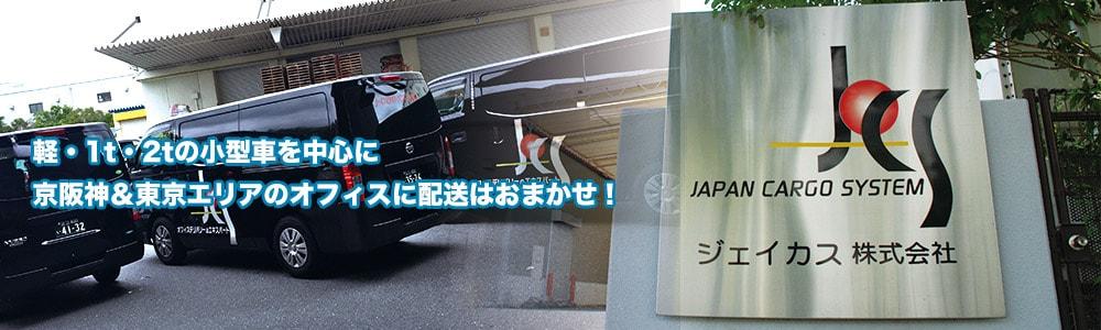 軽・1t・2tの小型車を中心に京阪神&東京エリアのオフィスに配送はおまかせ!