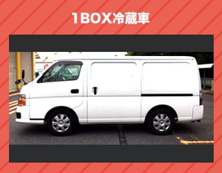 1BOX冷蔵車