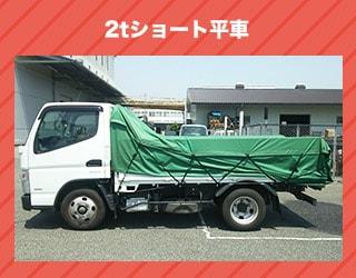 2tショート平車