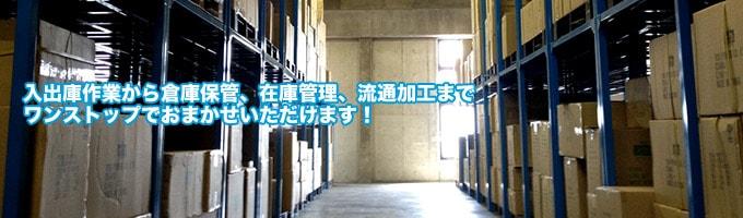 入出庫作業から倉庫保管、在庫管理、流通加工までワンストップでおまかせいただけます!