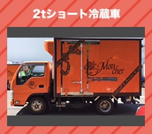 2tショート冷蔵車