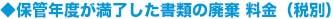 ◆保管年度が満了した書類の廃棄 料金(税別)