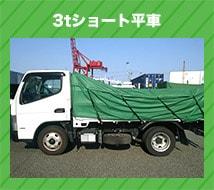 車両紹介写真03